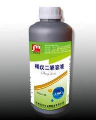 稀戊二醛溶液